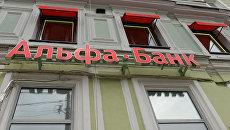 Офис Альфа-Банка. Архивное фото