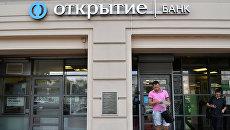 Банк Открытие. Архивное фото