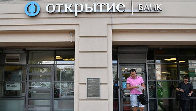 Банк открытие москва телефон