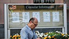 Доска объявлений у здания посольства США в Москве. Архивное фото