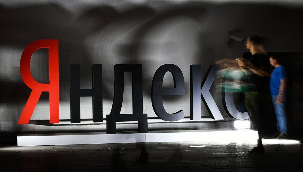 Логотип компании Яндекс. Архивное фото