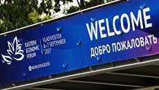 Подготовка к проведению Восточного экономического форума во Владивостоке