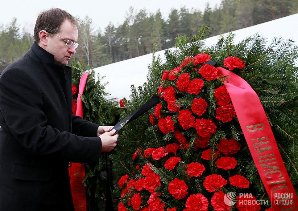 Министр культуры России Владимир Мединский во время возложения венка к месту памяти советским военнопленным в Собиборе