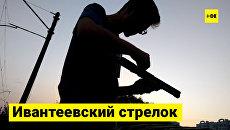 Удали мою жизнь: что произошло в Ивантеевке и почему ученик открыл стрельбу