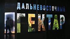 Стенд Дальневосточный гектар на Восточном экономическом форуме