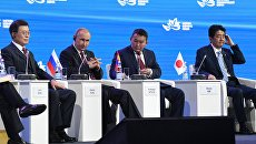 Мун Чжэ Ин, Владимир Путин, Халтмагийн Баттулга и Синдзо Абэ на пленарном заседании ВЭФ во Владивостоке. 7 сентября 2017