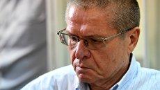 Экс-министр экономического развития РФ Алексей Улюкаев. Архивное фото