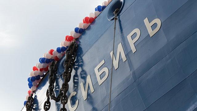 Спуск на воду атомного ледокола Сибирь в Санкт-Петербурге