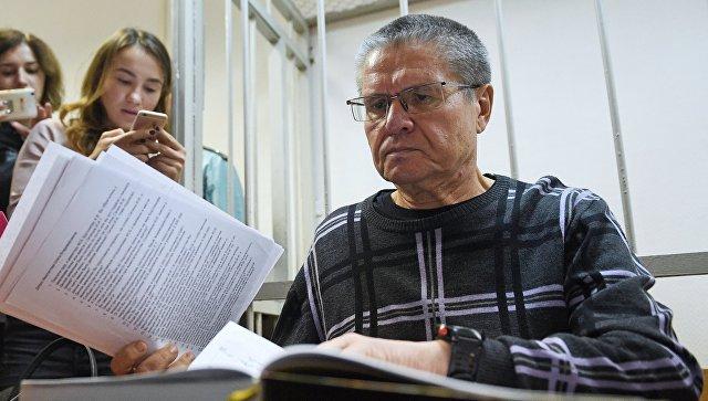 Неназванные очевидцы неявились на совещание суда поделу Улюкаева