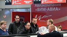 Пассажиры у стоек регистрации в аэропорту Домодедово, где произошла отмена рейсов авиакомпании ВИМ-Авиа. Архивное фото