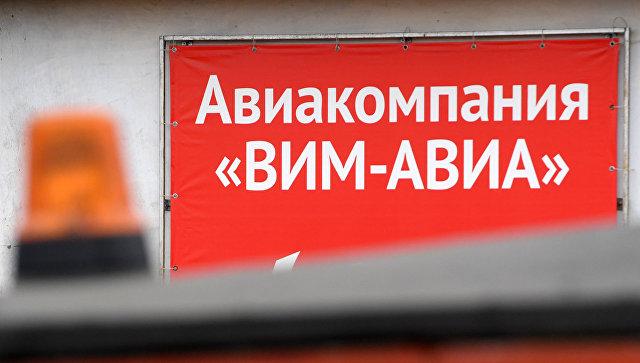 """Структура аэропорта """"Домодедово"""" отсудила у """"ВИМ-Авиа"""" 551 миллиона рублей"""