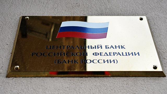 Табличка на здании Центрального банка России на Неглинной улице в Москве