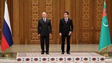 Владимир Путин и президент Туркмении Гурбангулы Бердымухамедов во время официальной встречи в дворцовом комплексе президента Туркмении им. Огузхана в Ашхабаде. 2 октября 2017