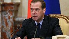 Премьер-министр РФ Д. Медведев провел заседание правительства РФ. Архивное фото