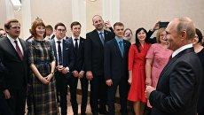 Владимир Путин во время встречи с лауреатами конкурса Учитель года России – 2017. 5 октября 2017