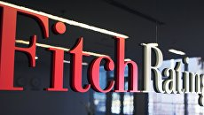 Логотип агентства Fitch Ratings. Архивное фото