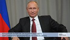 LIVE: Владимир Путин на заседании Высшего Евразийского экономического совета (ВЕЭС)