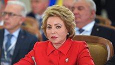 Председатель Совета Федерации РФ Валентина Матвиенко. 11 октября 2017