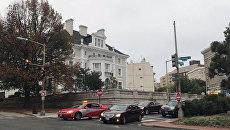 Здание торгпредства РФ в Вашингтоне со снятым российским флагом