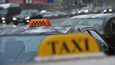 Такси на улице города. Архивное фото
