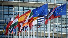Флаги ЕС у здания Европейского парламента. Архивное фото