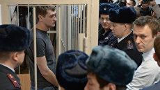 Братья Алексей и Олег Навальные, обвиняемые в хищении денег у компании Ив Роше, во время оглашения приговора в Замоскворецком суде города Москвы. Архивное фото
