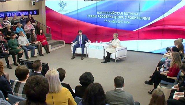 Встреча руководителя Рособрнадзора с родителями школьников РФ