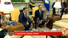 Скриншот трансляции встречи президента США Дональда Трампа и премьер-министра Греции Алексиса Ципраса. 17 октября 2017
