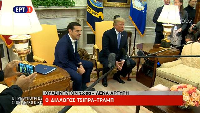 Ципрас пригласил Трампа посетить Грецию