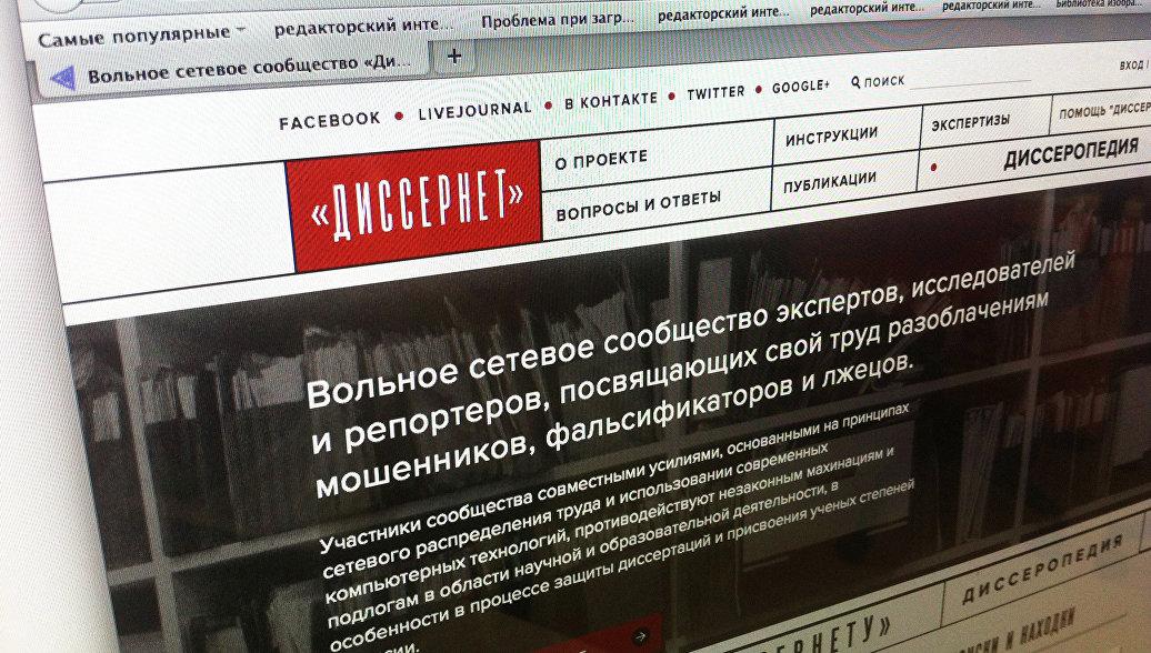 Диссернет запустил сайт с итогами проверок диссертаций на плагиат   Диссернет запустил сайт с итогами проверок диссертаций на плагиат РИА Новости 23 09 2013