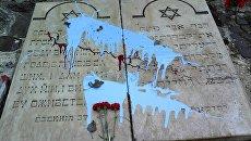 Оскверненный мемориал жертвам Холокоста во Львове