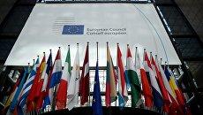 Флаги стран-участниц заседания Совета Европы. Архивное фото