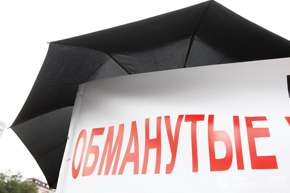 Пикет обманутых дольщиков объекта Севастопольский проспект, 35