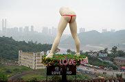 Китайский эротический парк