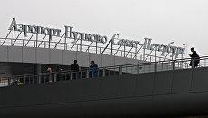 Обновленный терминал Пулково-1 в Санкт-Петербурге. Архивное фото