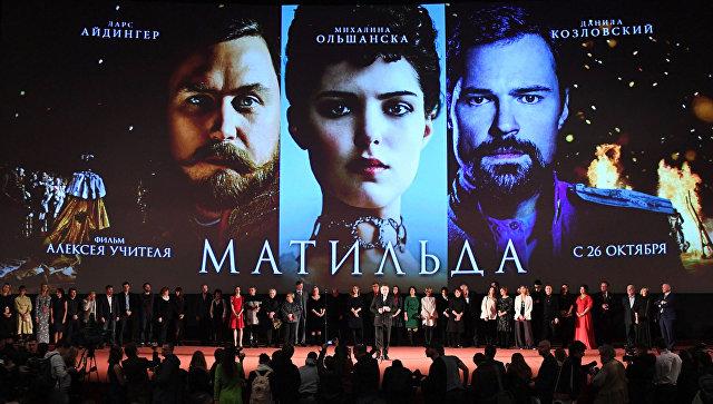 Фильм Алексея Учителя Матильда. Архивное фото