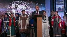 Сергей Шойгу на III Фестивале Русского географического общества. 3 ноября 2017