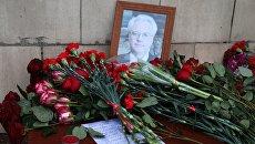 Цветы у здания МИД РФ в Москве в связи с кончиной постоянного представителя России при ООН Виталия Чуркина. Архивное фото