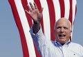 Кандидат в президенты США от Республиканской партии Джон Маккейн