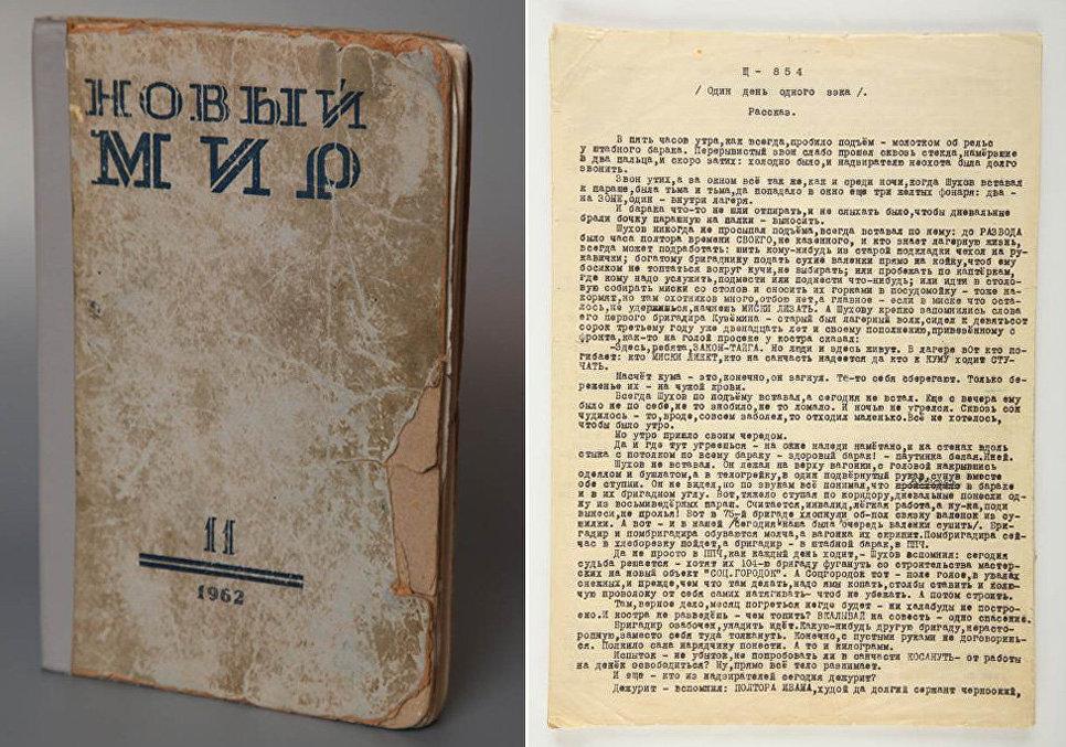 Книга один день ивана денисовича скачать