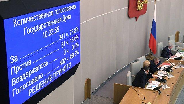 Вячеслав Володин: Государственная дума приняла бюджет роста