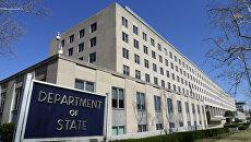Здание Госдепартамента США в Вашингтоне. Архивное фото