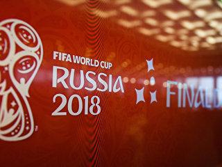 Баннер Чемпионата мира по футболу-2018. Архивное фото