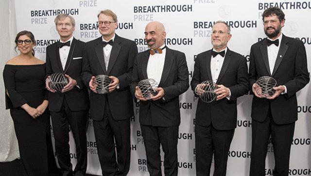 ВКалифорнии вручили премии Breakthrough Prize, которые называют «Научным Оскаром»