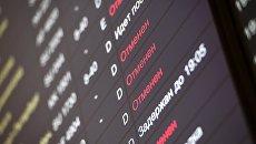 Электронное табло с информацией об отменен рейсов в аэропорту Шереметьево. Архивное фото