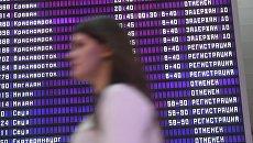 Электронное табло с информацией об отмене и переносе рейсов в аэропорту Шереметьево. Архивное фото