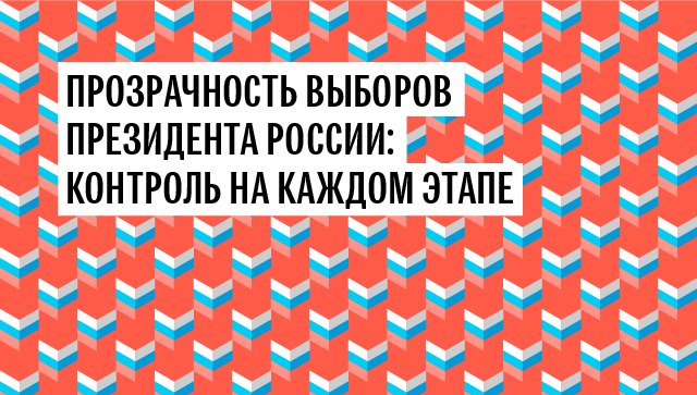 Прозрачность выборов президента России: контроль на каждом этапе