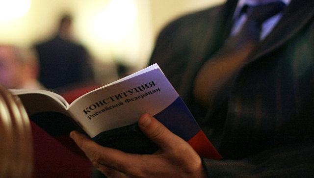Мужчина с Конституцией РФ в руках. Архивное фото