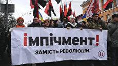 Сторонники Саакашвили скандировали Импичмент на марше против Порошенко в Киеве