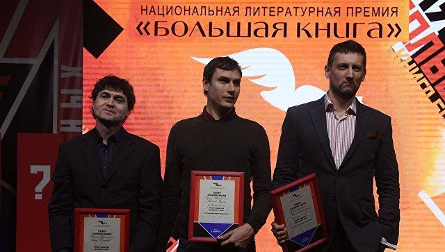 Вручение национальной литературной премии Большая книга